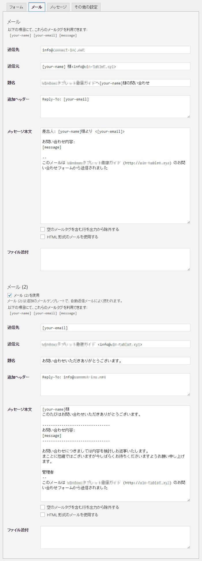 コンタクトフォームで自動返信メールの設定をする