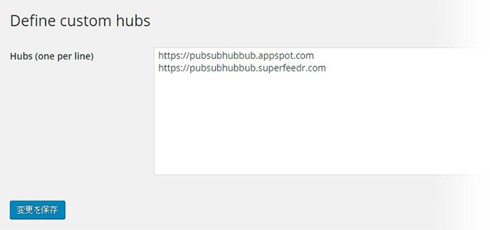 PubSubHubbubの設定画面