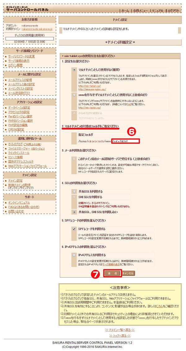 domain_setting08