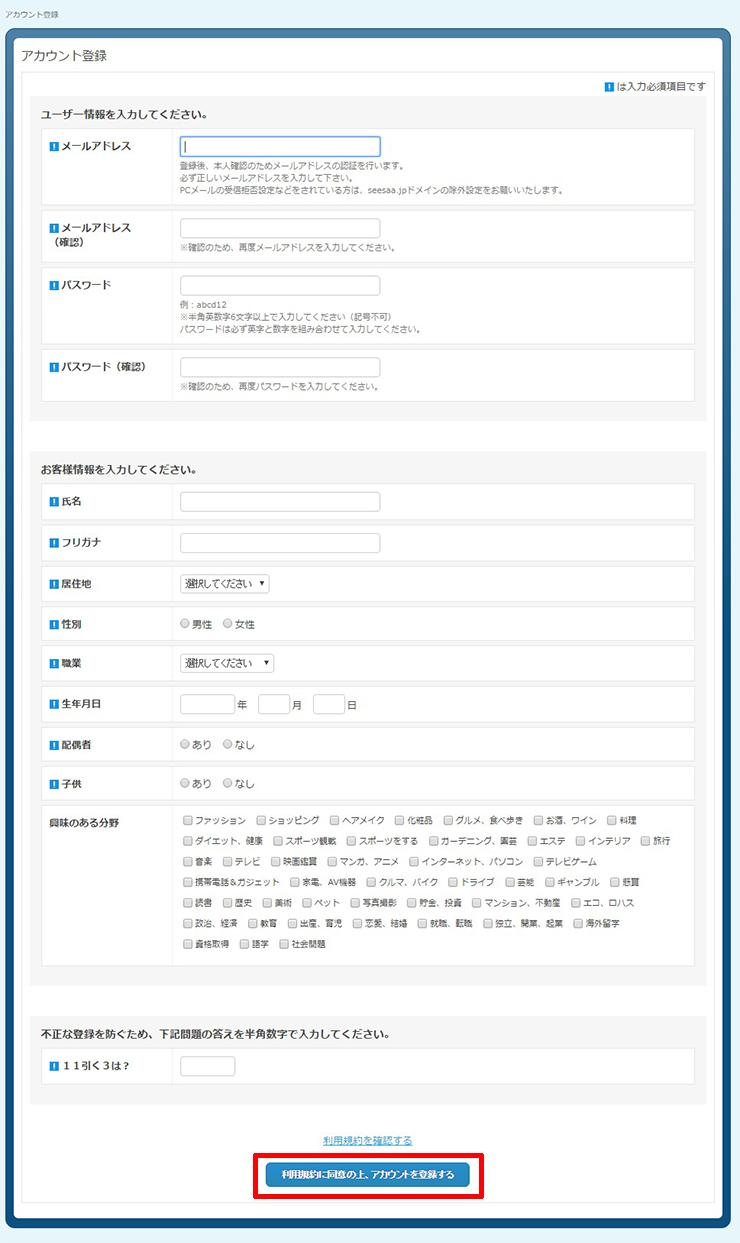 Seesaaブログのアカウントを登録