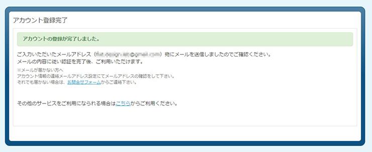 Seesaaブログのアカウント登録完了