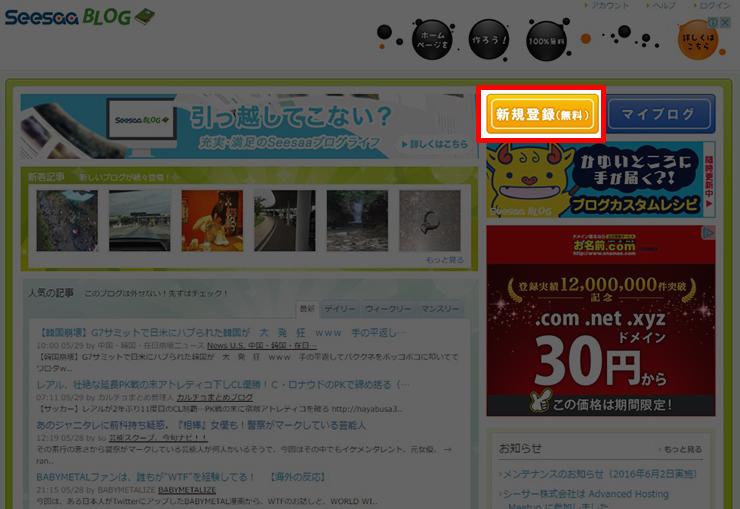 Seesaaブログ新規登録ボタンをクリック
